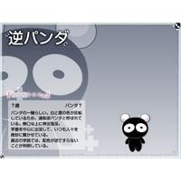 Image of Reverse-Panda