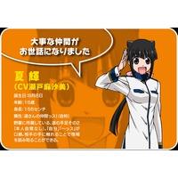 Image of Natsuki