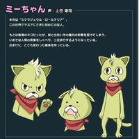 Image of Mii-chan