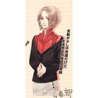 Image of Ichitaka Enmei