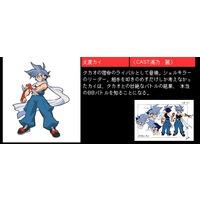 Image of Kai Hiwatari