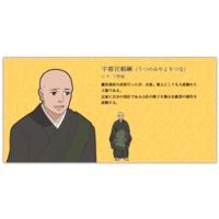 Image of Utsunomiya Yoritsuna
