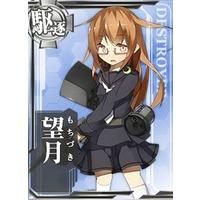 Image of Mochizuki