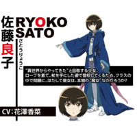 Image of Ryouko Satou
