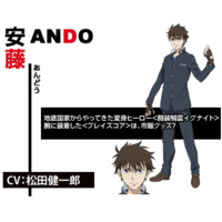 Image of Andou