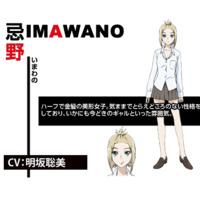 Image of Imawano