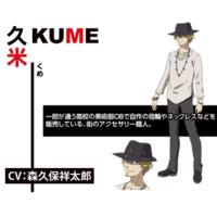 Image of Kume
