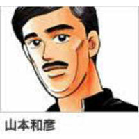 Image of Kazuhiko Yamamoto