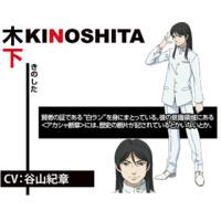 Image of Kinoshita