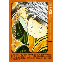 Profile Picture for Hatsui / Erutai Zaraa