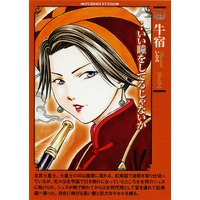 Image of Inami / Taruma
