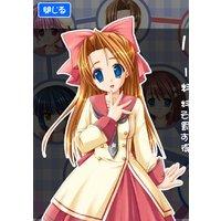 Image of Erina Kawase