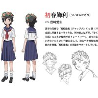 Image of Kazari Uiharu