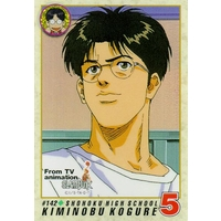 Image of Kiminobu Kogure