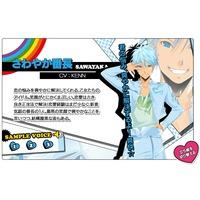 Image of Sawayaka