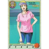 Image of Ayako